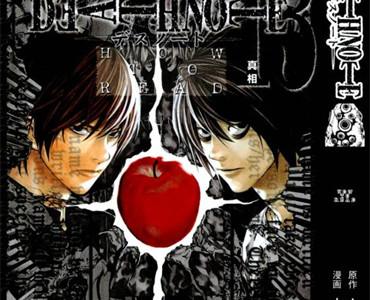 Death Note, el cuaderno de la muerte